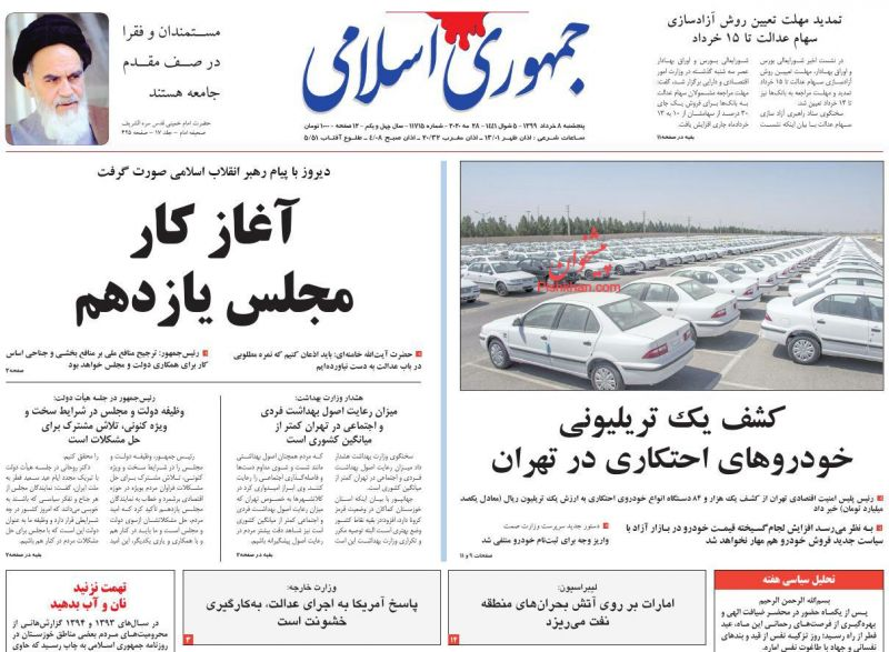 عناوین اخبار روزنامه جمهوری اسلامی در روز پنجشنبه ۸ خرداد