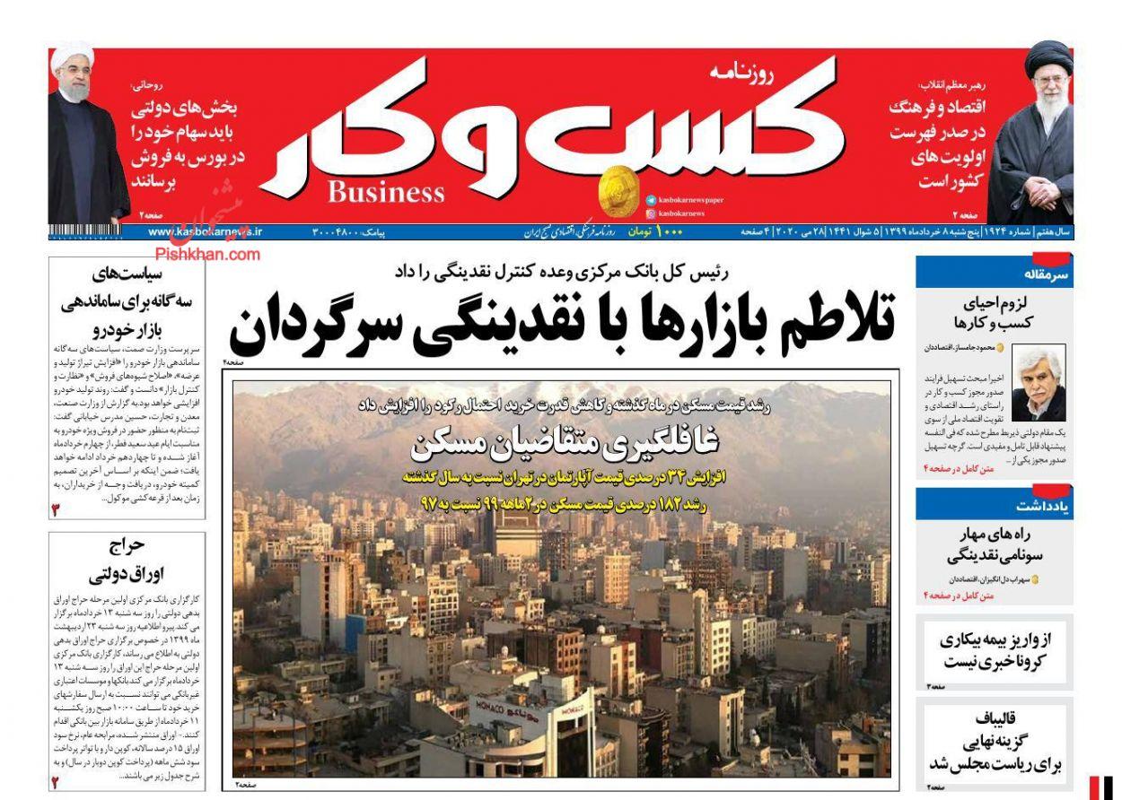 عناوین اخبار روزنامه کسب و کار در روز پنجشنبه ۸ خرداد