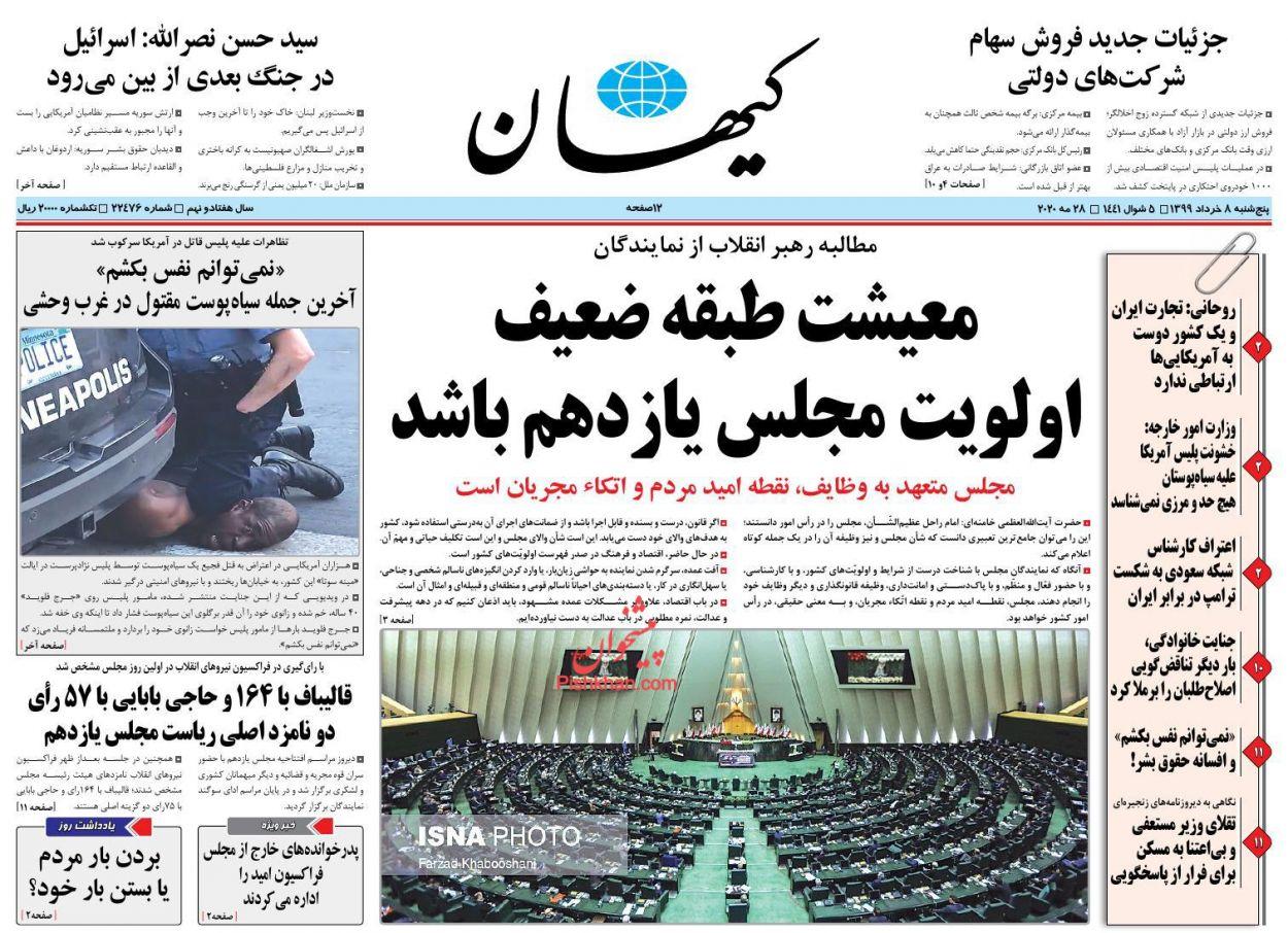 عناوین اخبار روزنامه کیهان در روز پنجشنبه ۸ خرداد