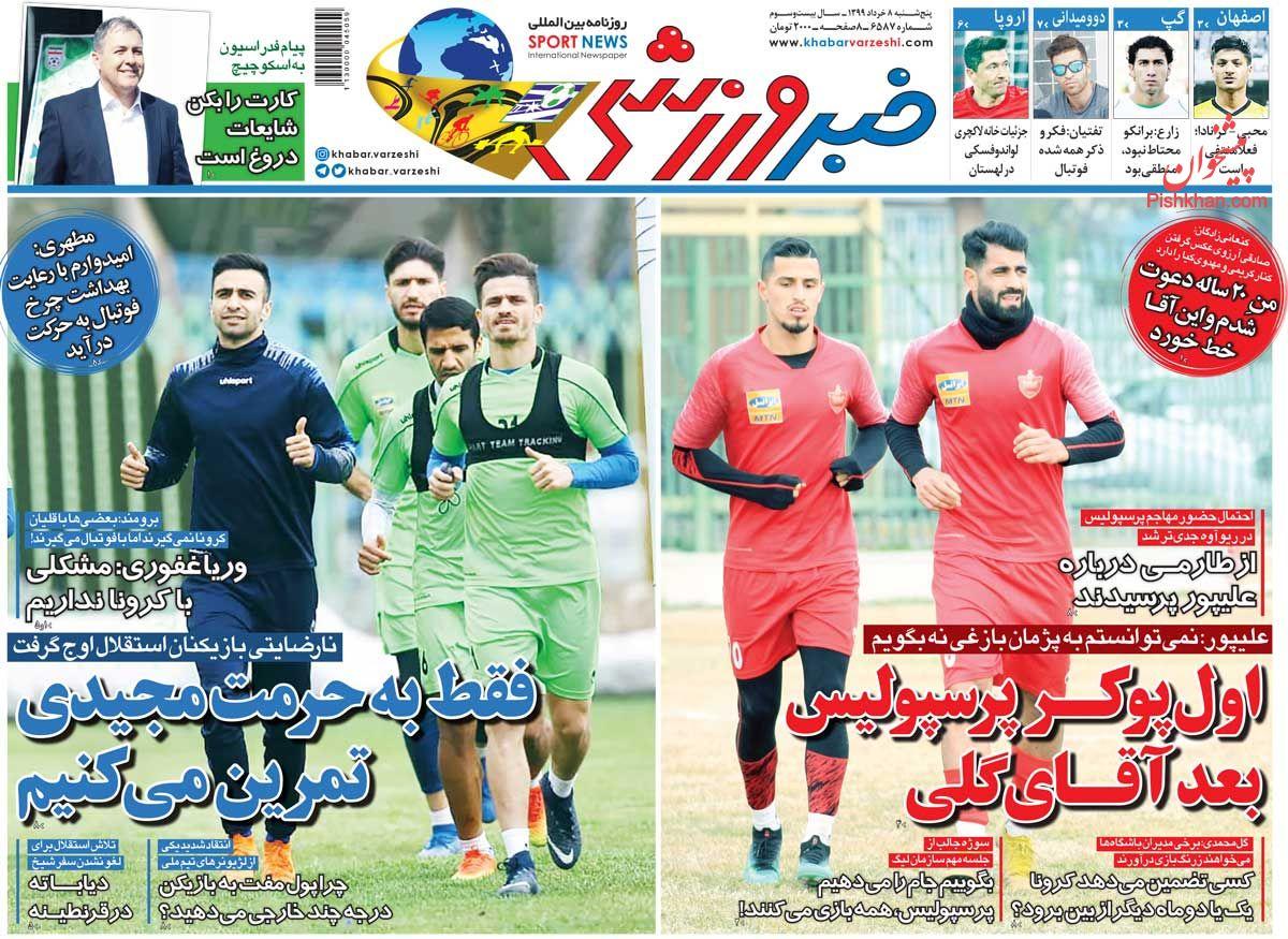 عناوین اخبار روزنامه خبر ورزشی در روز پنجشنبه ۸ خرداد
