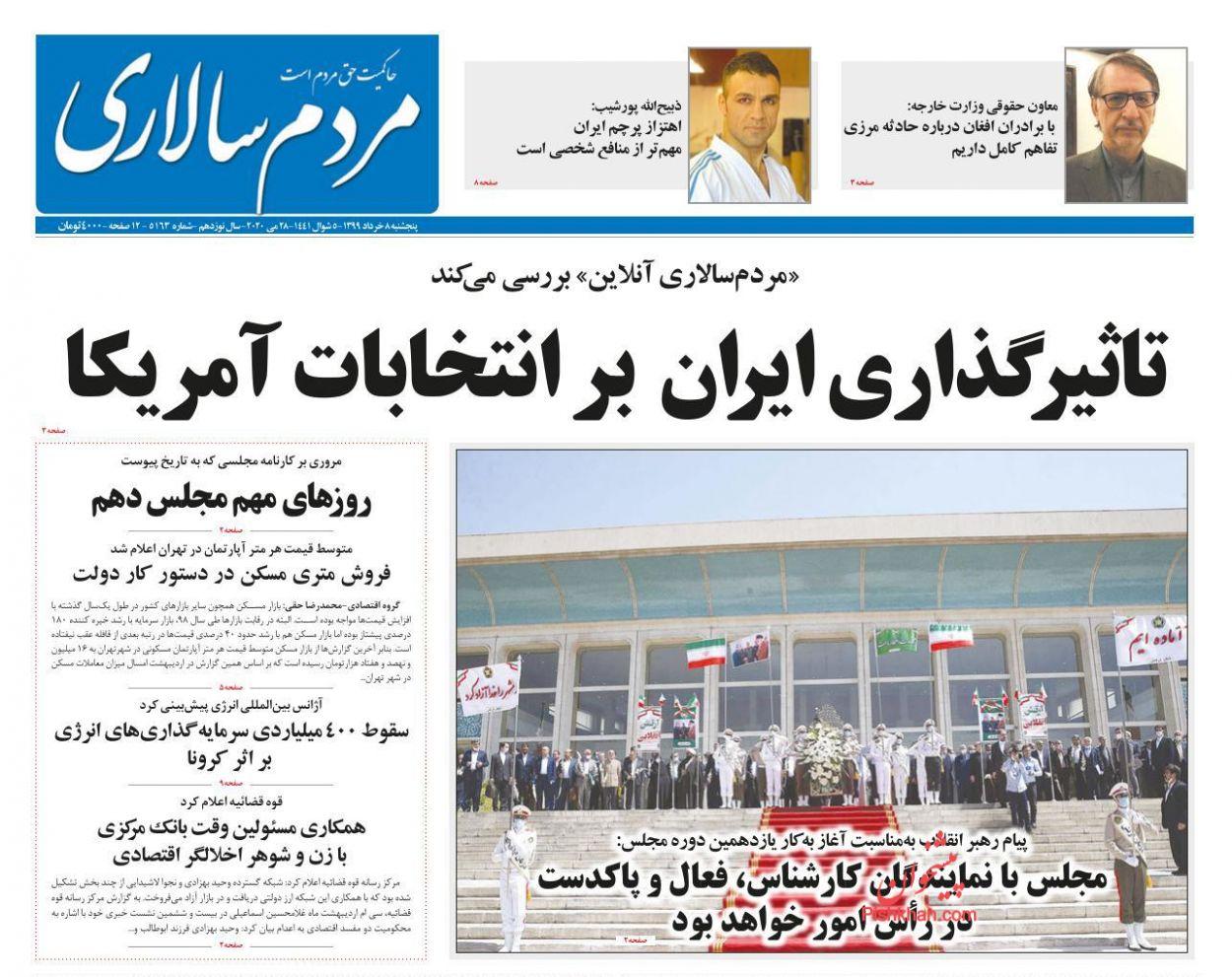 عناوین اخبار روزنامه مردم سالاری در روز پنجشنبه ۸ خرداد