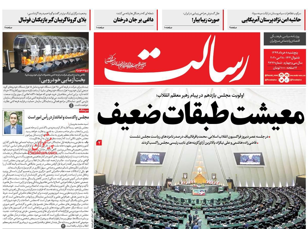 عناوین اخبار روزنامه رسالت در روز پنجشنبه ۸ خرداد