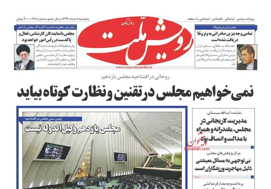 عناوین اخبار روزنامه رویش ملت در روز پنجشنبه ۸ خرداد