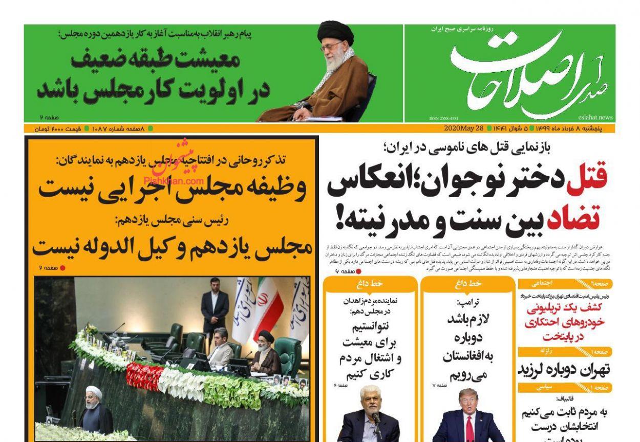 عناوین اخبار روزنامه صدای اصلاحات در روز پنجشنبه ۸ خرداد