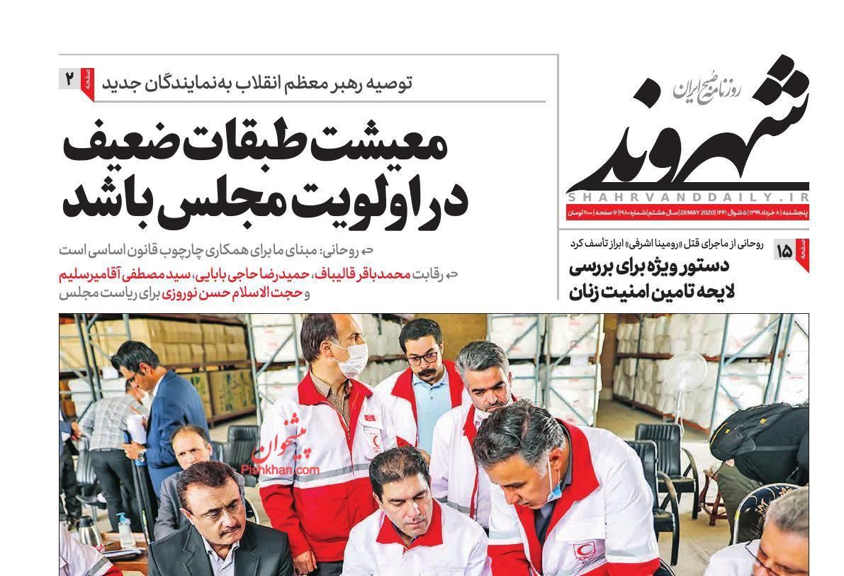 عناوین اخبار روزنامه شهروند در روز پنجشنبه ۸ خرداد