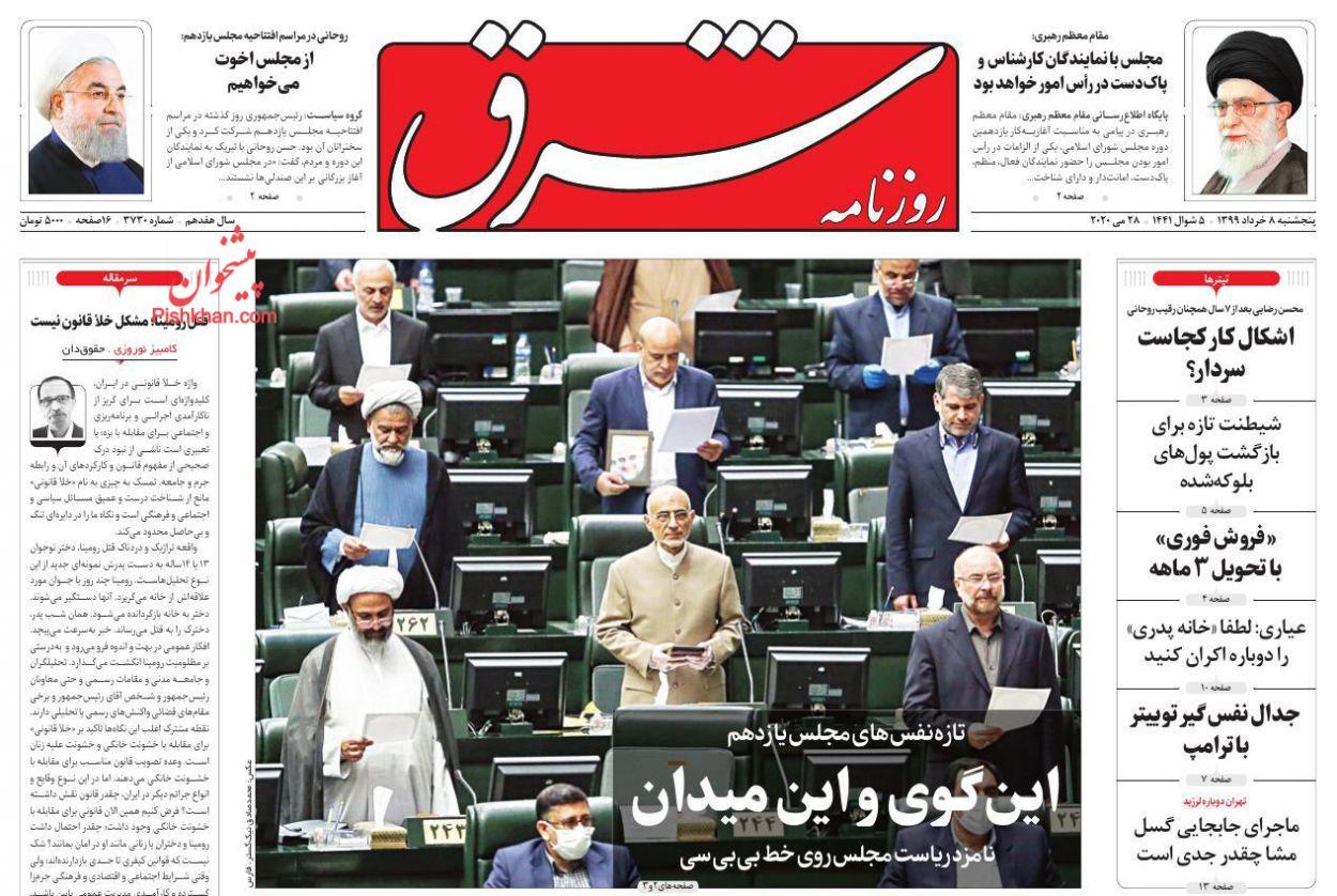 عناوین اخبار روزنامه شرق در روز پنجشنبه ۸ خرداد