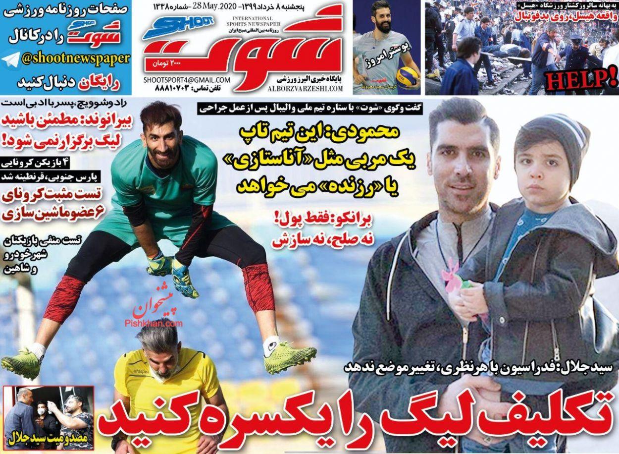 عناوین اخبار روزنامه شوت در روز پنجشنبه ۸ خرداد