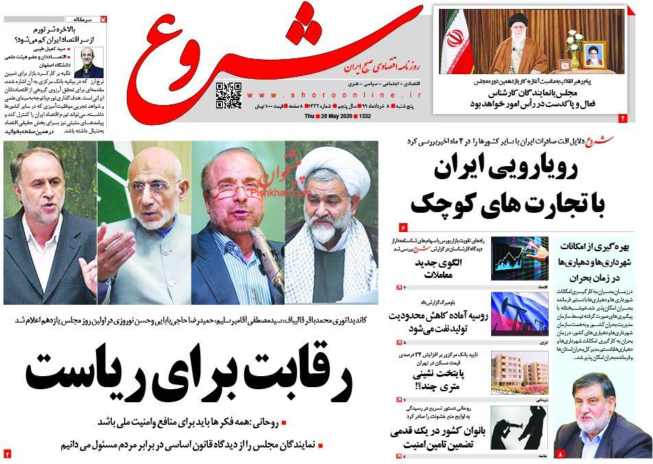 عناوین اخبار روزنامه شروع در روز پنجشنبه ۸ خرداد