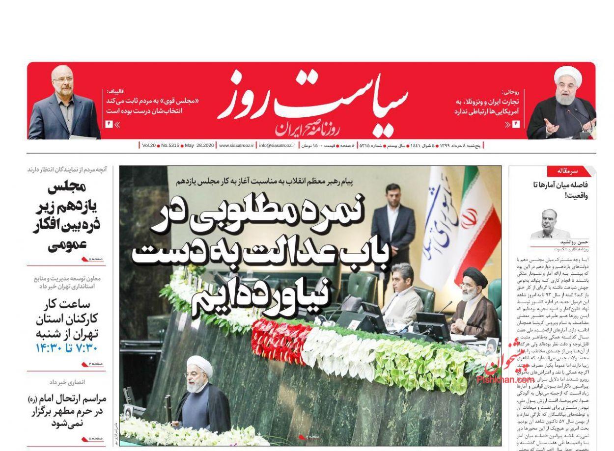 عناوین اخبار روزنامه سیاست روز در روز پنجشنبه ۸ خرداد