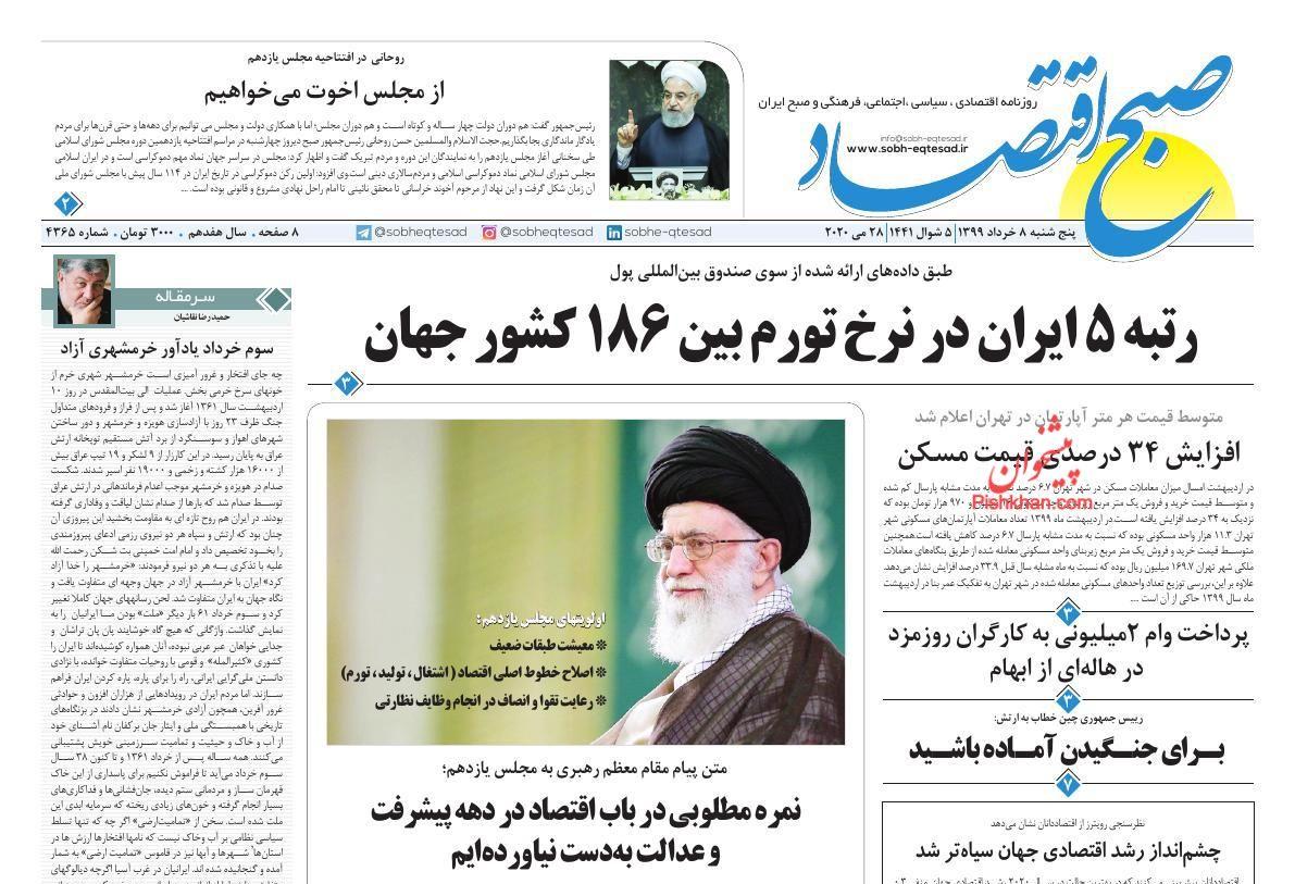 عناوین اخبار روزنامه صبح اقتصاد در روز پنجشنبه ۸ خرداد