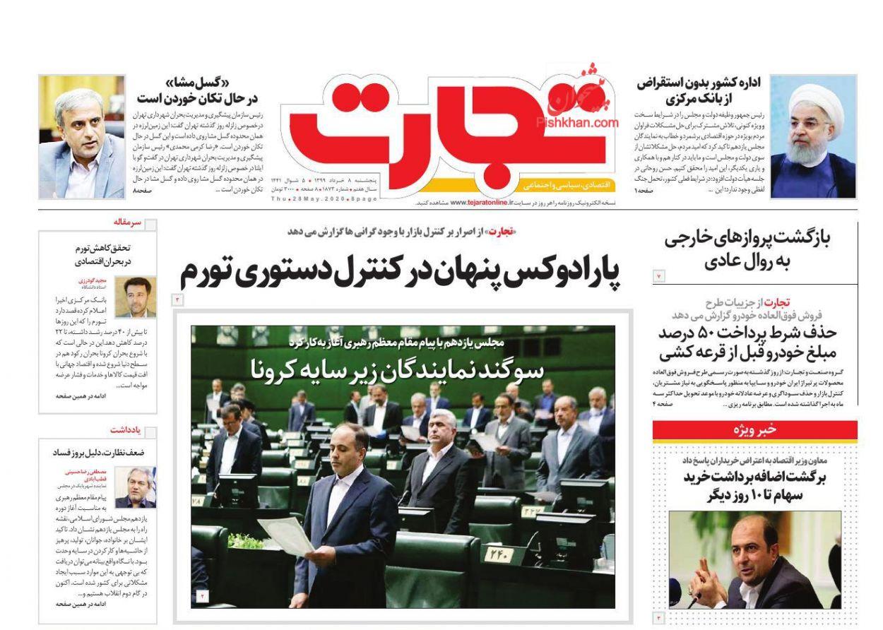 عناوین اخبار روزنامه تجارت در روز پنجشنبه ۸ خرداد