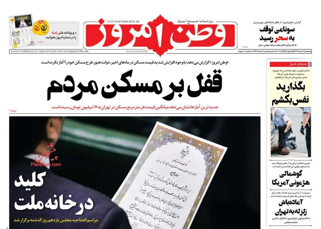 عناوین اخبار روزنامه وطن امروز در روز پنجشنبه ۸ خرداد