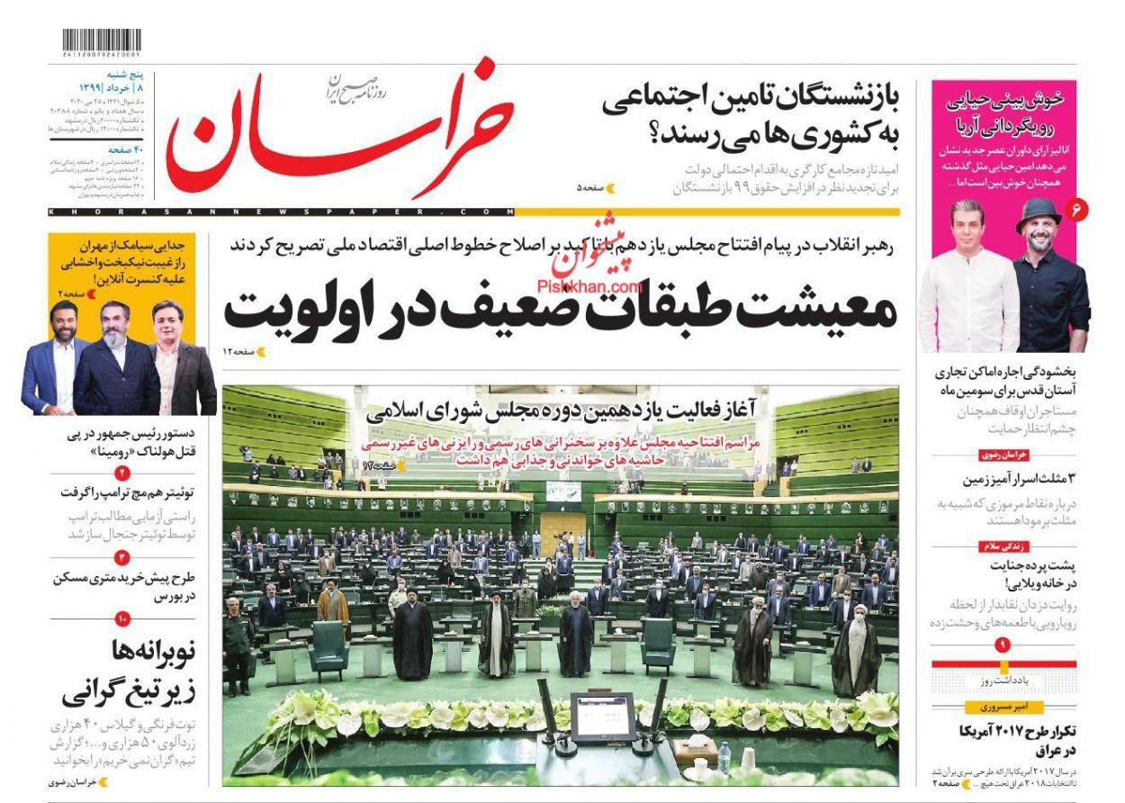 عناوین اخبار روزنامه خراسان در روز پنجشنبه ۸ خرداد
