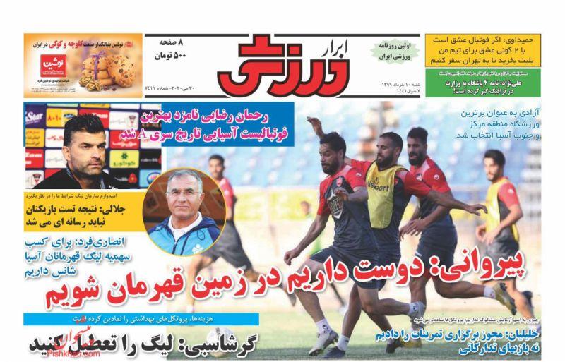 عناوین اخبار روزنامه ابرار ورزشى در روز شنبه ۱۰ خرداد