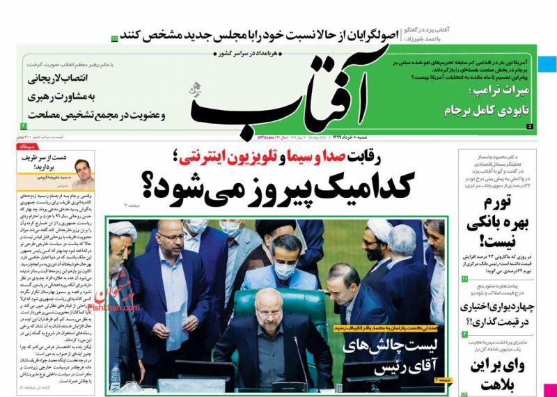 عناوین اخبار روزنامه آفتاب یزد در روز شنبه ۱۰ خرداد