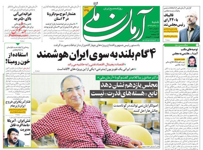 عناوین اخبار روزنامه آرمان ملی در روز شنبه ۱۰ خرداد