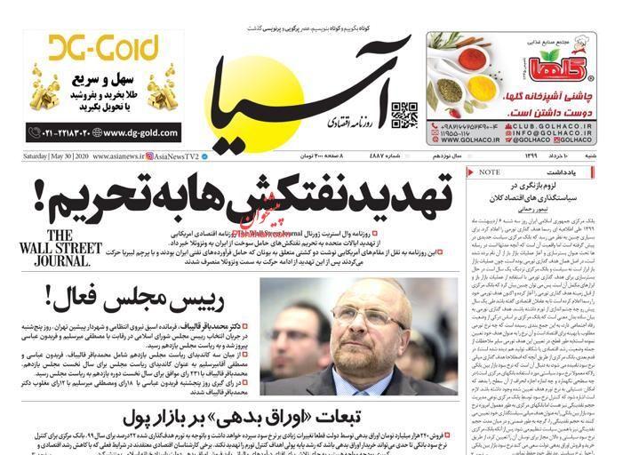 عناوین اخبار روزنامه آسیا در روز شنبه ۱۰ خرداد