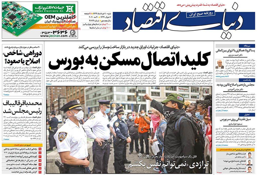 عناوین اخبار روزنامه دنیای اقتصاد در روز شنبه ۱۰ خرداد