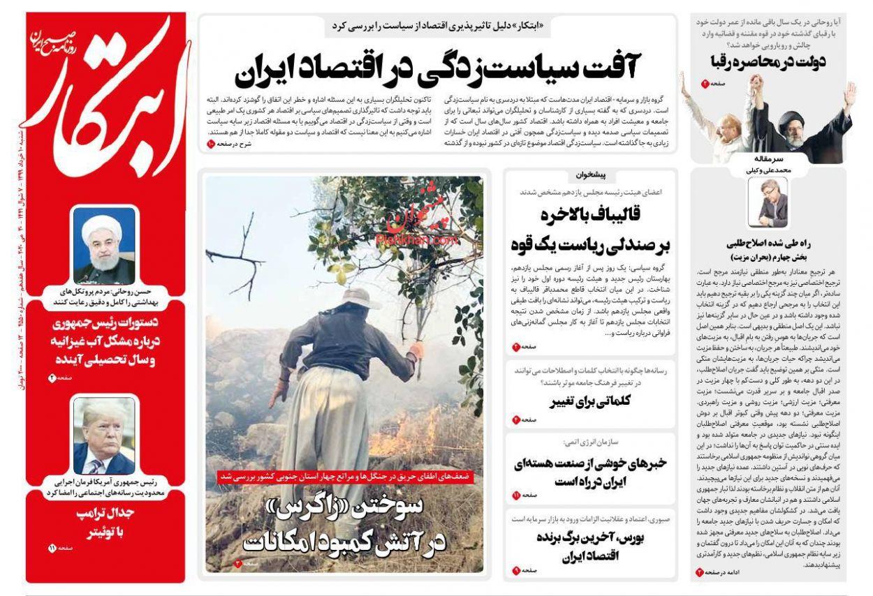 عناوین اخبار روزنامه ابتکار در روز شنبه ۱۰ خرداد