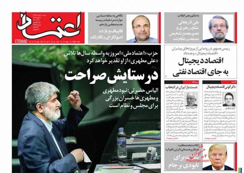 عناوین اخبار روزنامه اعتماد در روز شنبه ۱۰ خرداد