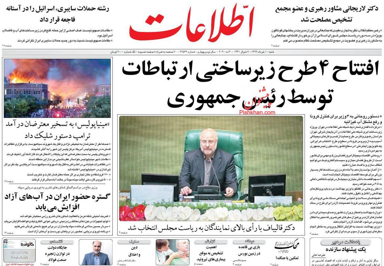 عناوین اخبار روزنامه اطلاعات در روز شنبه ۱۰ خرداد