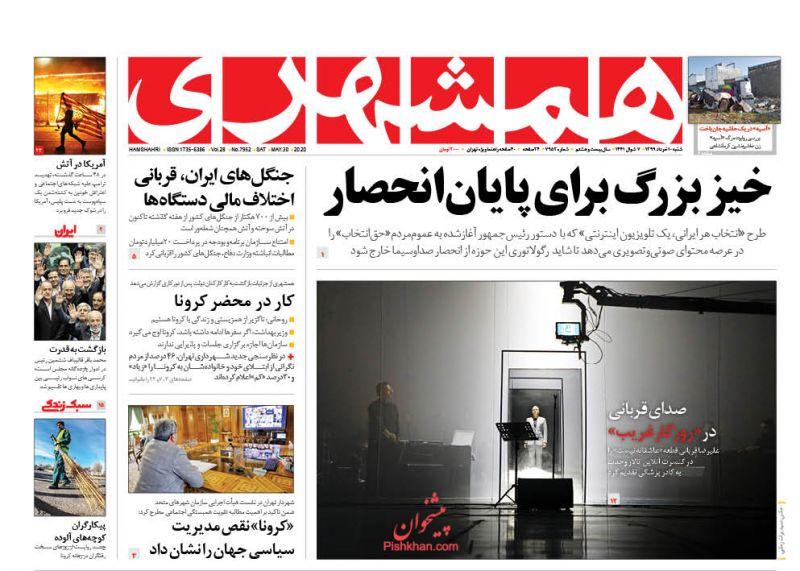 عناوین اخبار روزنامه همشهری در روز شنبه ۱۰ خرداد