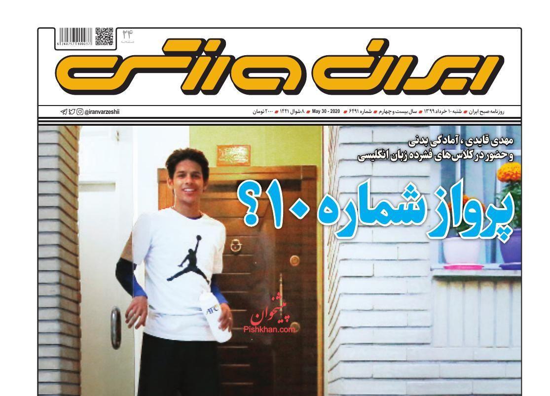 عناوین اخبار روزنامه ایران ورزشی در روز شنبه ۱۰ خرداد