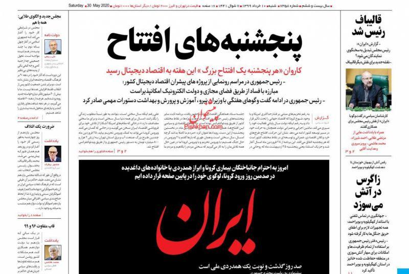 عناوین اخبار روزنامه ایران در روز شنبه ۱۰ خرداد