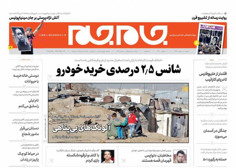 عناوین اخبار روزنامه جام جم در روز شنبه ۱۰ خرداد