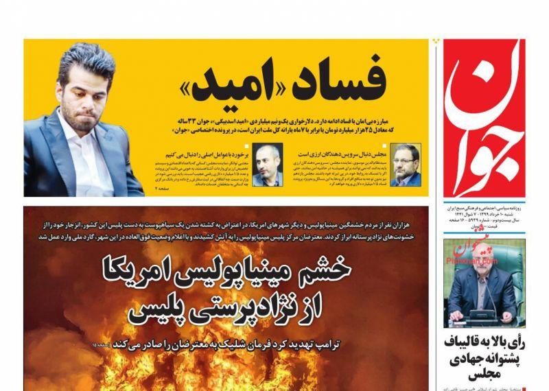 عناوین اخبار روزنامه جوان در روز شنبه ۱۰ خرداد