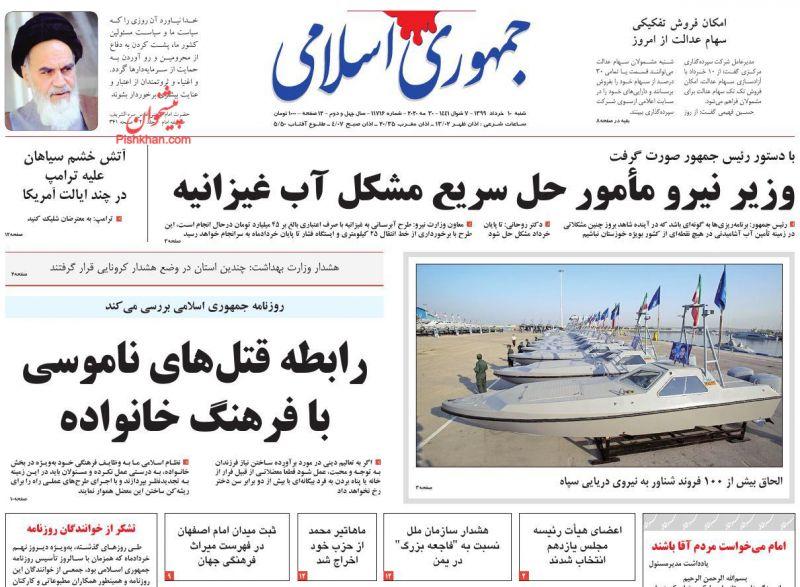 عناوین اخبار روزنامه جمهوری اسلامی در روز شنبه ۱۰ خرداد