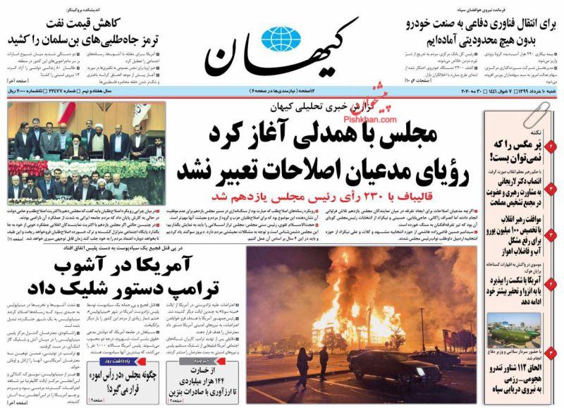 عناوین اخبار روزنامه کيهان در روز شنبه ۱۰ خرداد
