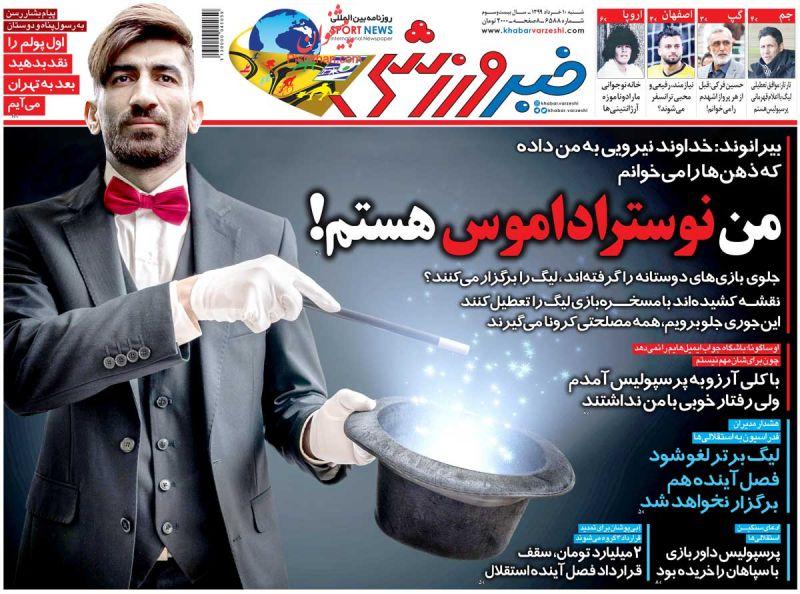 عناوین اخبار روزنامه خبر ورزشی در روز شنبه ۱۰ خرداد