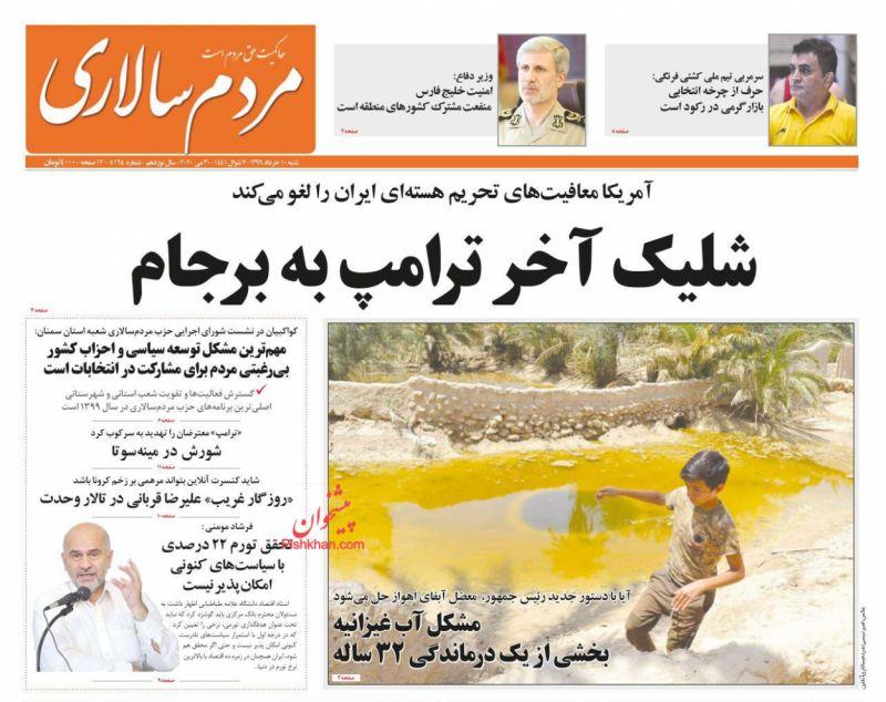 عناوین اخبار روزنامه مردم سالاری در روز شنبه ۱۰ خرداد