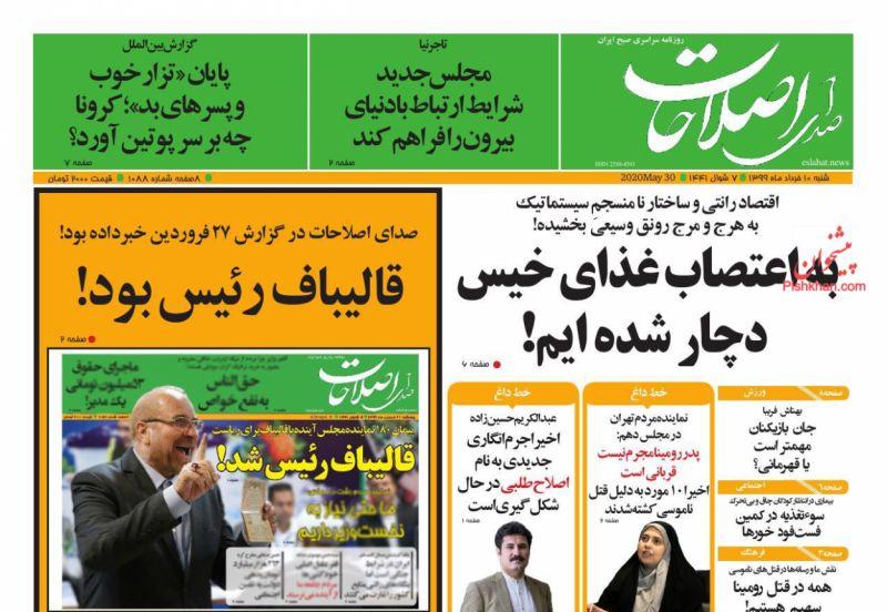 عناوین اخبار روزنامه صدای اصلاحات در روز شنبه ۱۰ خرداد