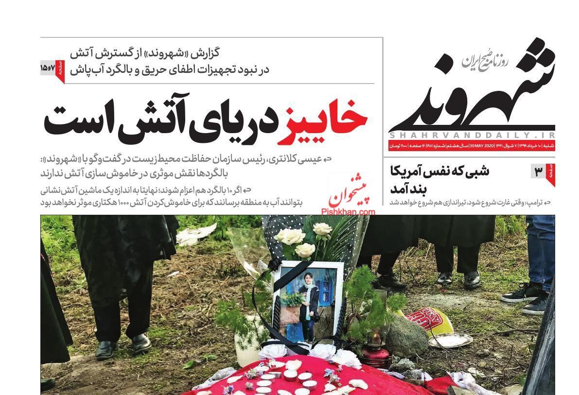 عناوین اخبار روزنامه شهروند در روز شنبه ۱۰ خرداد