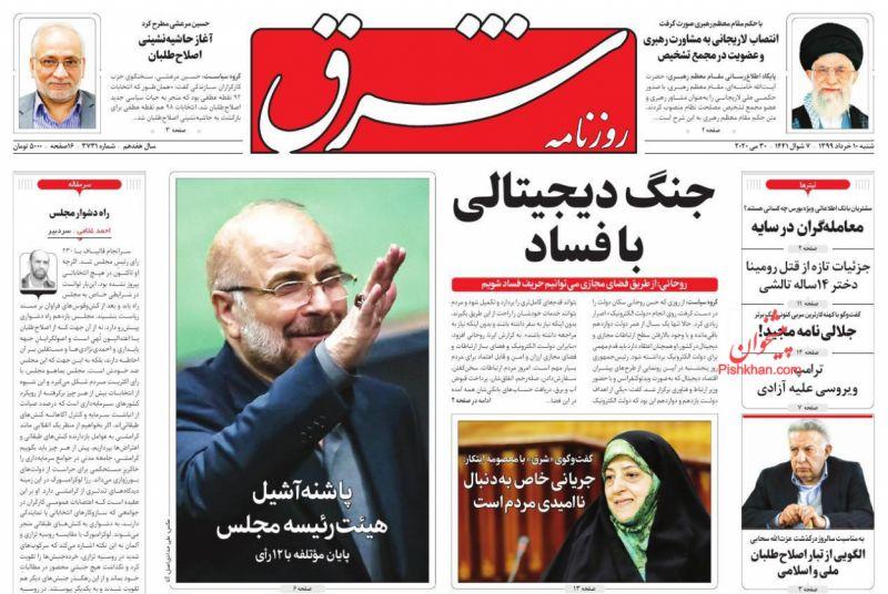 عناوین اخبار روزنامه شرق در روز شنبه ۱۰ خرداد