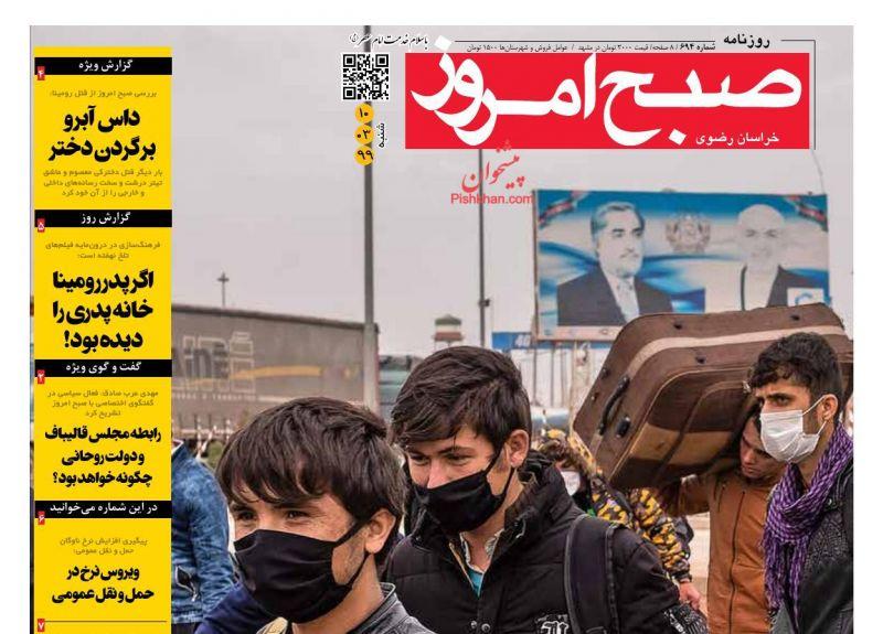 عناوین اخبار روزنامه صبح امروز در روز شنبه ۱۰ خرداد