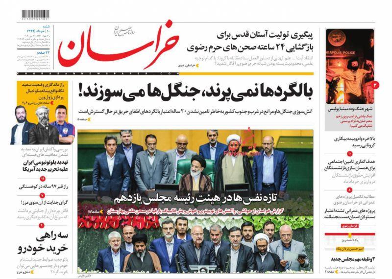 عناوین اخبار روزنامه خراسان در روز شنبه ۱۰ خرداد