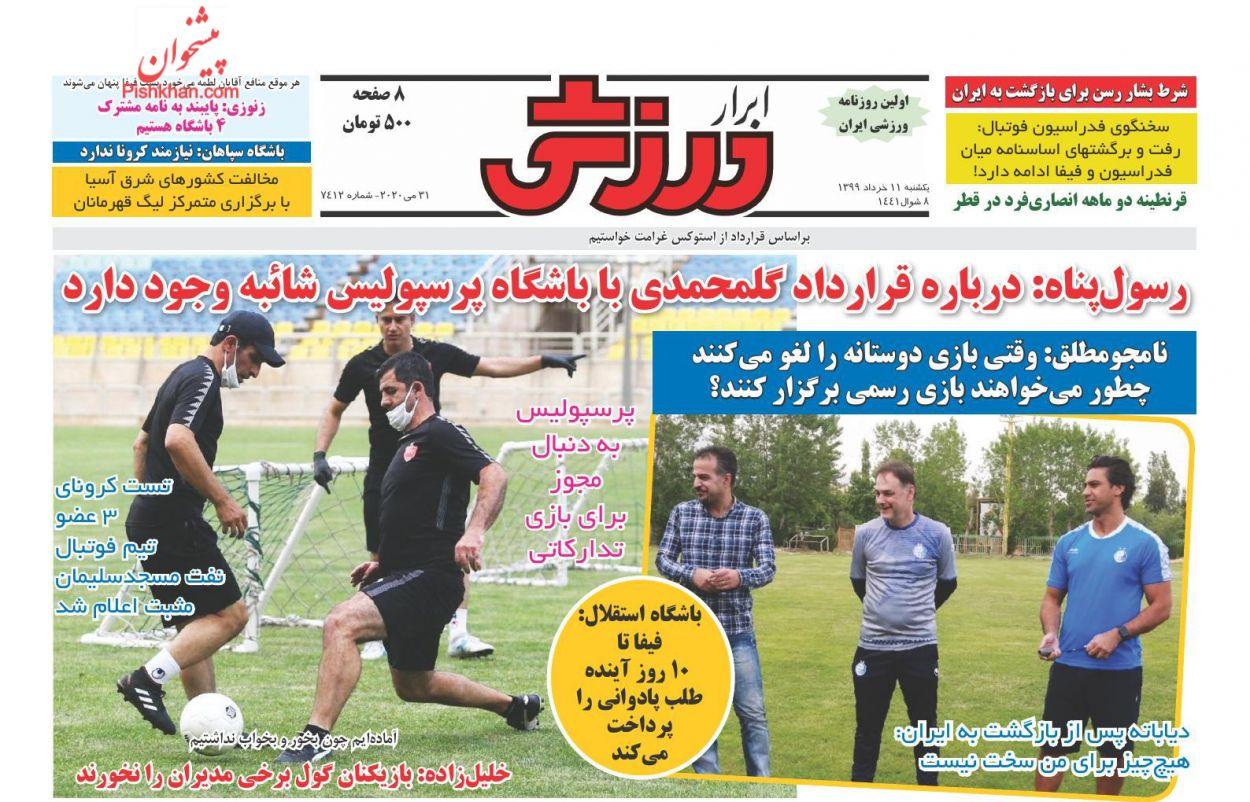 عناوین اخبار روزنامه ابرار ورزشى در روز یکشنبه ۱۱ خرداد