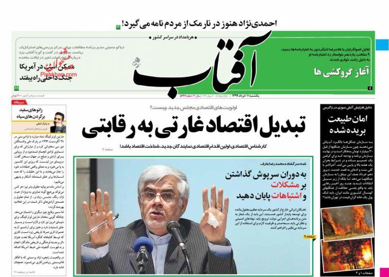 عناوین اخبار روزنامه آفتاب یزد در روز یکشنبه ۱۱ خرداد