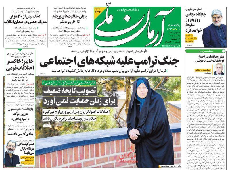 عناوین اخبار روزنامه آرمان ملی در روز یکشنبه ۱۱ خرداد