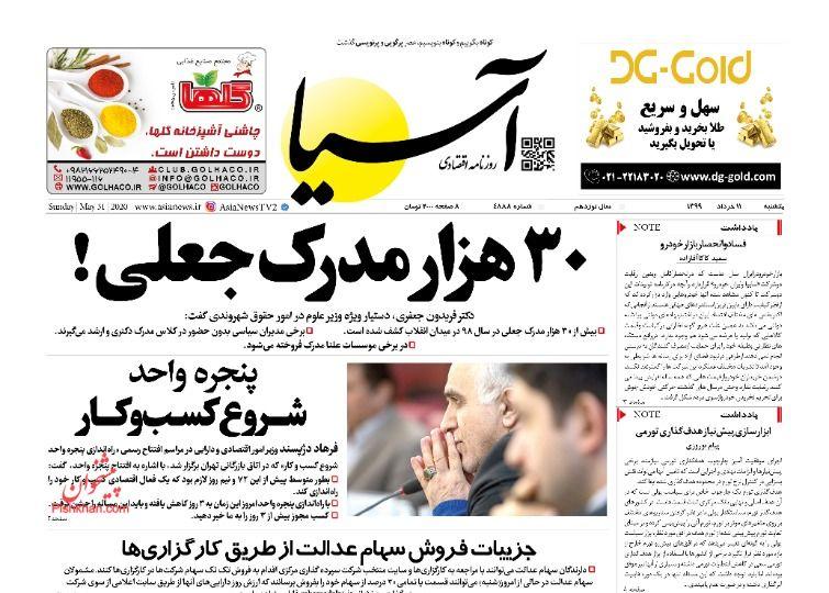 عناوین اخبار روزنامه آسیا در روز یکشنبه ۱۱ خرداد