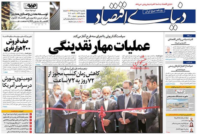 عناوین اخبار روزنامه دنیای اقتصاد در روز یکشنبه ۱۱ خرداد