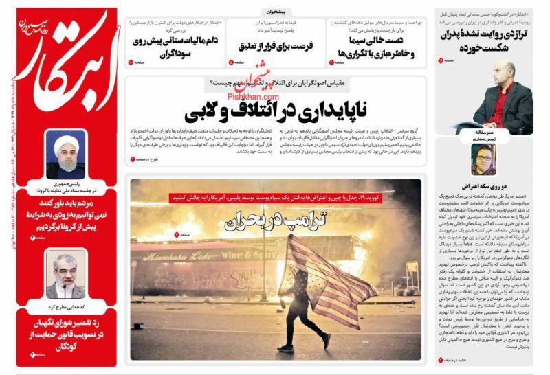 عناوین اخبار روزنامه ابتکار در روز یکشنبه ۱۱ خرداد