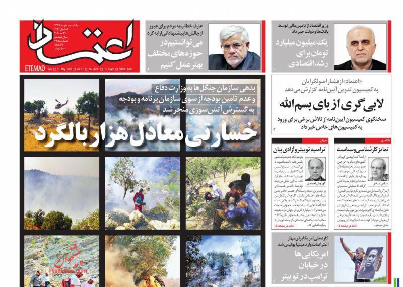 عناوین اخبار روزنامه اعتماد در روز یکشنبه ۱۱ خرداد