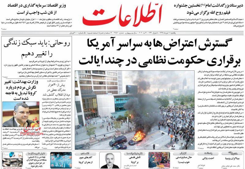 عناوین اخبار روزنامه اطلاعات در روز یکشنبه ۱۱ خرداد