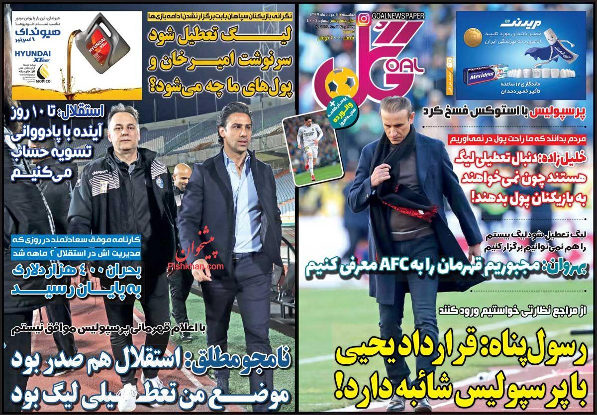 عناوین اخبار روزنامه گل در روز یکشنبه ۱۱ خرداد