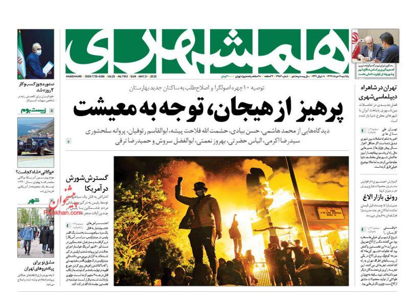 عناوین اخبار روزنامه همشهری در روز یکشنبه ۱۱ خرداد