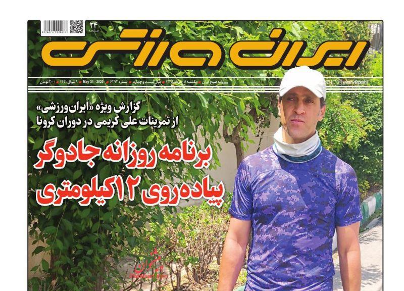 عناوین اخبار روزنامه ایران ورزشی در روز یکشنبه ۱۱ خرداد